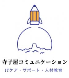 寺子屋コミュニケーション